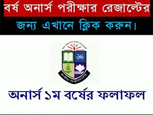 National University Honours 1st Year Result 2018
