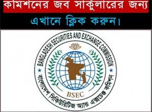 Securities and Exchange Commission Job Circular 2018