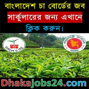 Bangladesh Tea Board Job Circular 2019