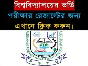 PSTU Admission Result 2018-19