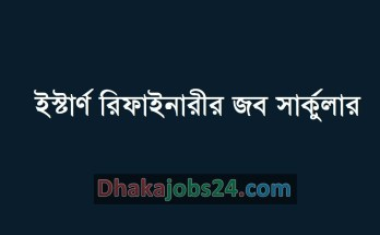 Eastern Refinery Job Circular 2019
