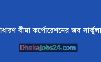 Sadharan Bima Corporation Job Circular 2019