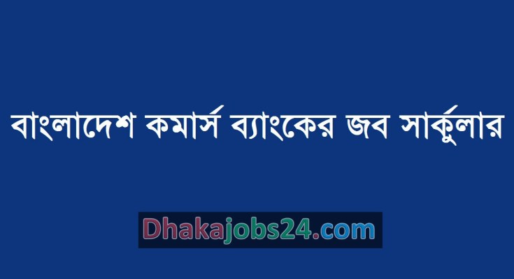 Commerce Bank Job Circular 2019