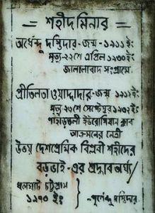 Pritilata_Shohid_Minar_khudai