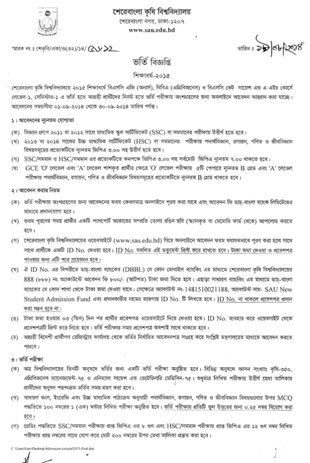 Sher-e-bangla agricultural university admission notice page-1