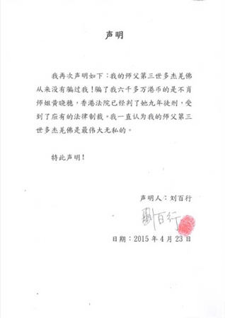 Statement by Lau Pak Hun with his signature and fingerprint to state that H.H. Dorje Chang Buddha III never defrauded him and that it was Wong Hiu Shui who defrauded him