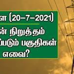 20-07-2021 அன்று எங்கெல்லாம் மின் நிறுத்தம் இருக்கும்