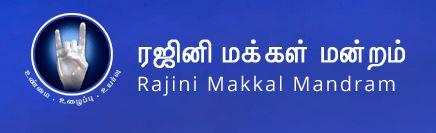 ரஜினி மக்கள் மன்றம் சார்பில்  மாணவ மாணவிகளுக்கு கல்வி உதவித் தொகை