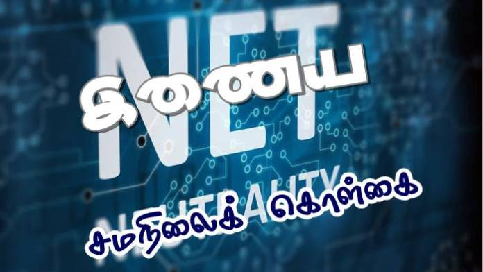 net neutrality - 1