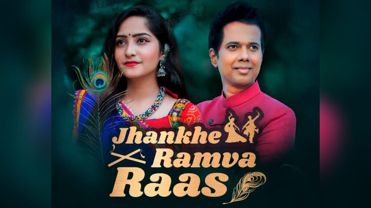 "Bollywood playback singer Shriram & Gujarat's popular singer Santvani Trivedi's duet song ""Jhankhe Ramwa Raas"" is winning many hearts!!"