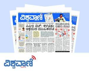 Vishwavani Kannada Daily