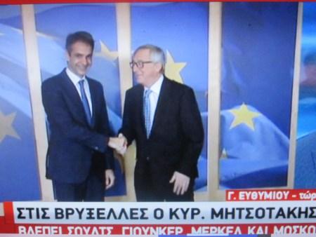 Mitsokakis et Juncker, Bruxelles-1