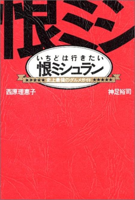 Rieko Saibara et Yûji Kôtari, Ura-Michelin