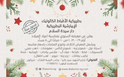 دعوة للمعرض السنوي لدار سيدة السلام
