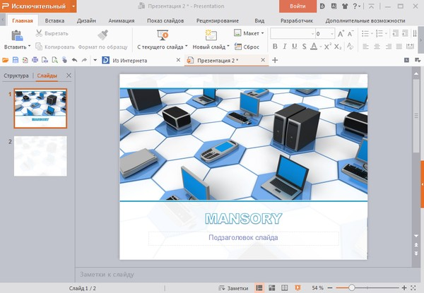 WPS Office 2016 Premium 10 2 0 7549 + Portable + Carck Multilingual