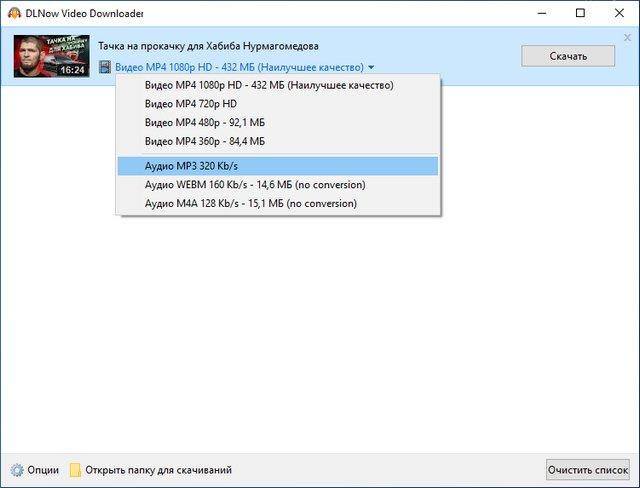 DLNow Video Downloader 1.47