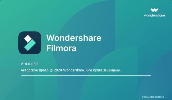 Wondershare Filmora 10.1.4.7