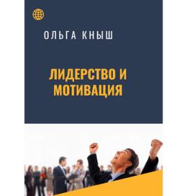 Обложка книги Социальные льготы и мотивация персонала
