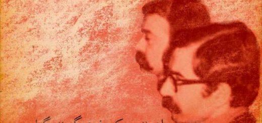 یاد علی اشرف درویشیان نویسنده متعهد و مبارز، یار صمد و خسرو و... را گرامی می داریم!ـ