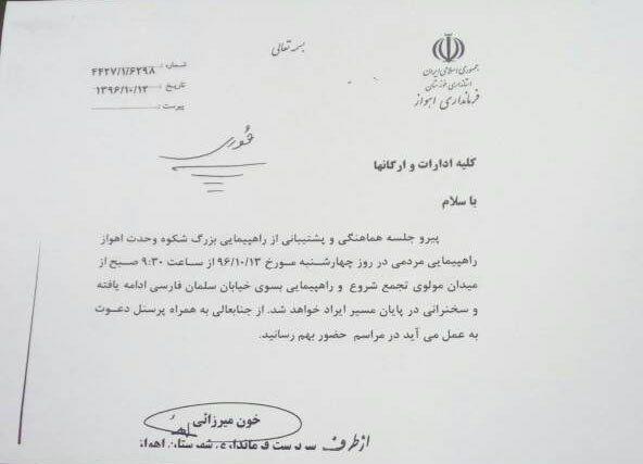 استفاده از کارمندان دولت برای تظاهرات رژیم