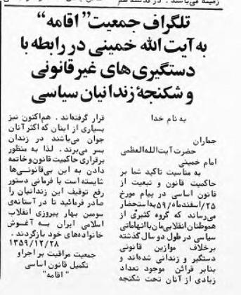 ـ ۹ مجاهد، ارگان سازمان مجاهدین خلق ایران ، ۲۰ فروردین ۱۳۶۰