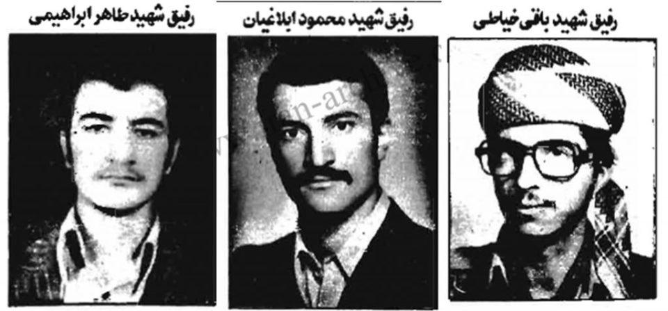 ـ ۴ سه پیشمرگ سازمان پیکار که در حملۀ حزب دمکرات در بوکان به شهادت رسیدند، پیکار ، شماره ۹۹، ۱۰ فروردین ۱۳۶۰