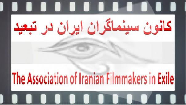کانون سینماگران ایران در تبعید