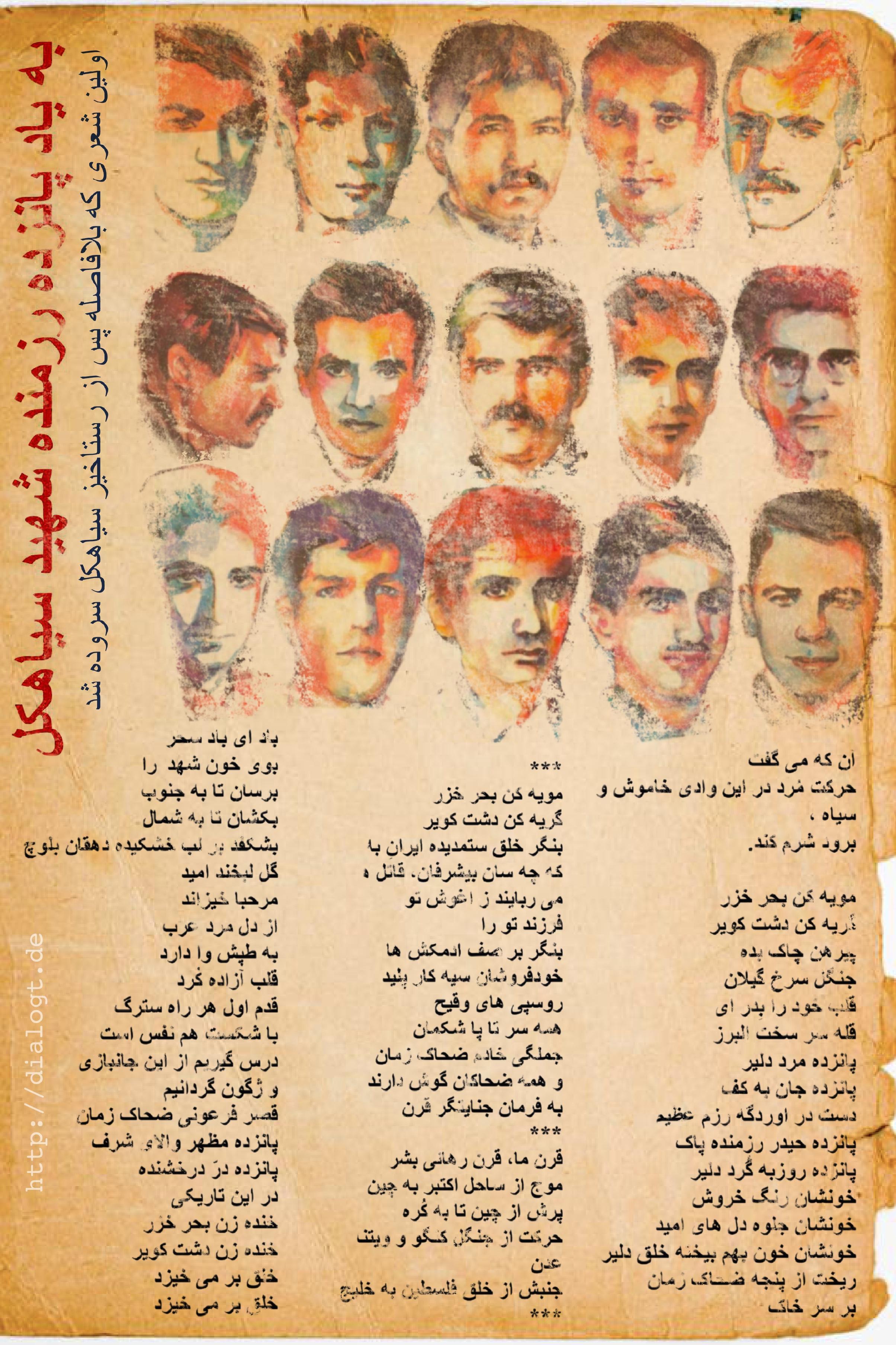به یاد پانزده رزمنده شهید سیاهکل