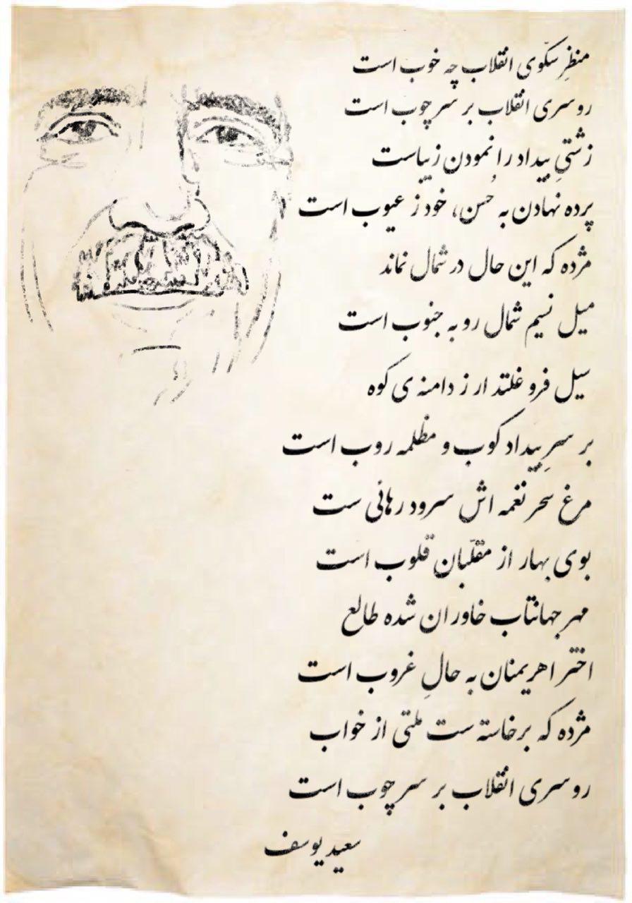 منظرِ سکّوی انقلاب، سعید یوسف