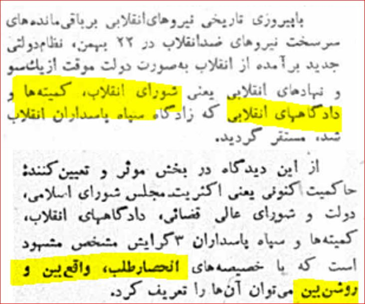 """ـ 5 ـ تحلیل حزب توده از """"جناح مردمی"""" حکومت، مردم، ارگان حزب توده، شنبه ۲۲ فروردین ۱۳۶۰"""