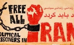 زندانی سیاسی آزاد باید گردد!