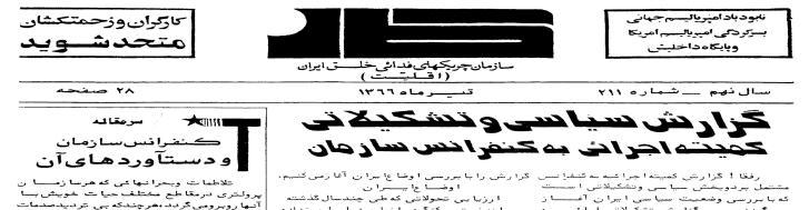 ـ 18 ارگان سچفخا – کمیته اجرائی، تیر ماه 1366