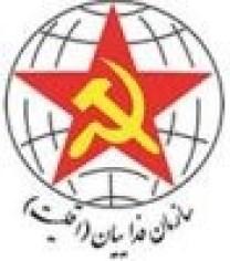 ـ 20 آرم جدید سازمان فدائیان (اقلیت) – کمیته اجرائی سابق