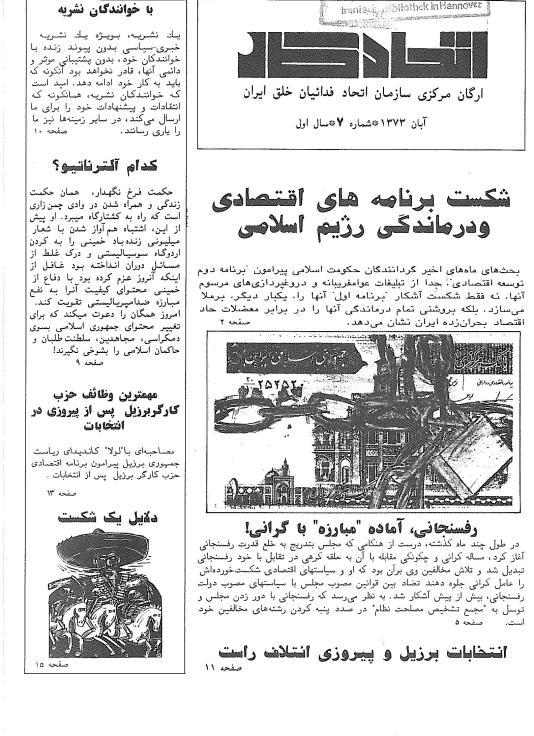 ـ 22 اتحاد کار: ارگان مرکزی اتحاد فدئیان خلق ایران