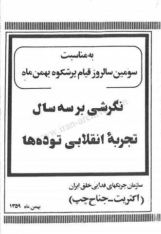 ـ 8 از جزوات منتشره جناح چپ: نگرشی بر سه سال تجربه انقلابی تودهها