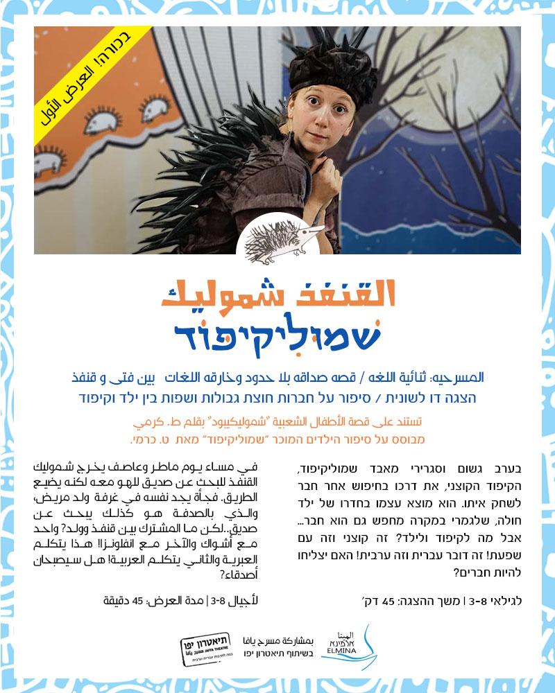 שמוליק קיפוד גם בערבית