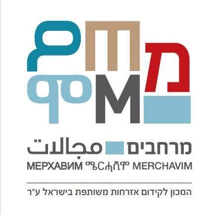 מרחבים- המכון לקידום אזרחות משותפת בישראל