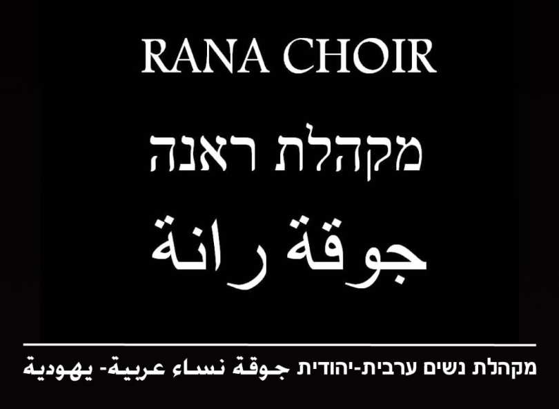Rana Choir