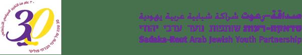 סדאקה-רעות: שותפות נוער ערבי ויהודי