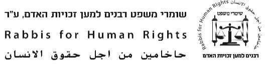 שומרי משפט: רבנים למען זכויות האדם