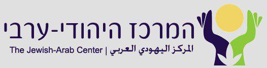 המרכז היהודי-ערבי