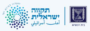 בית הנשיא – תקווה ישראלית