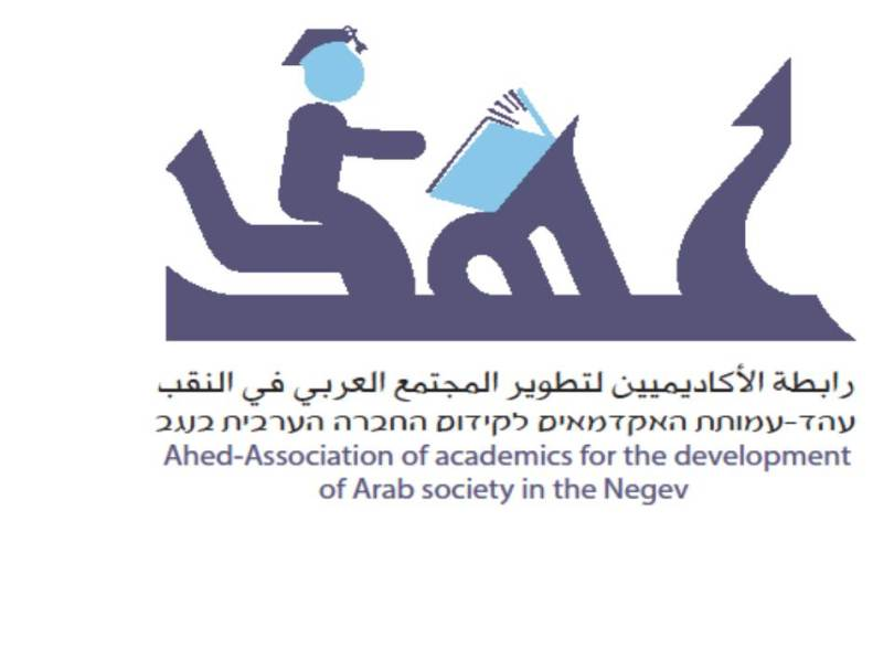 עהד לקידום החברה הערבית בנגב
