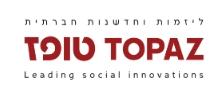 טופז – ליזמות וחדשנות חברתית
