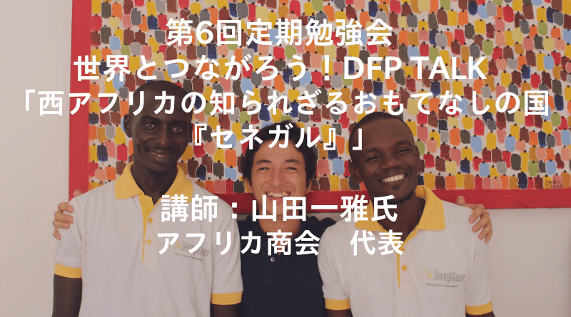 DFPTALKアフリカ商会山田さん