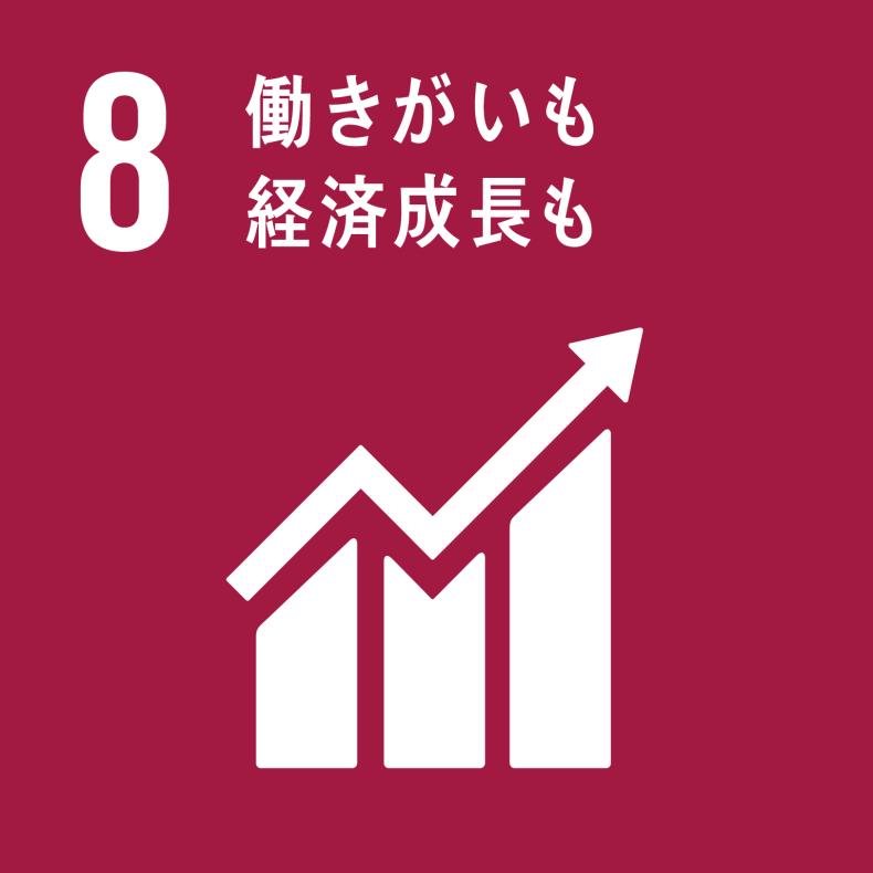 SDGs 8 働きがいも経済成長も