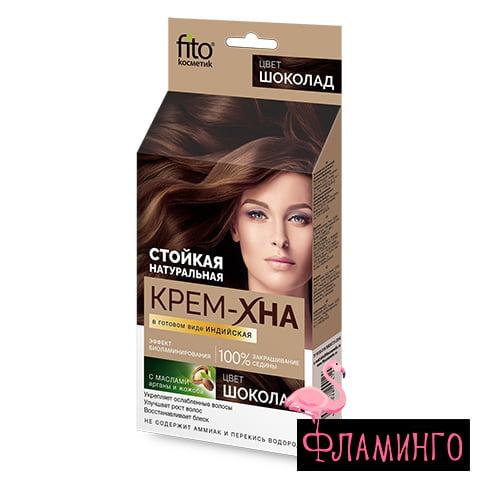 """ФТ Крем-Хна 4131 Индийская """"Шоколад"""" в гот. виде 50мл (20шт) 1"""