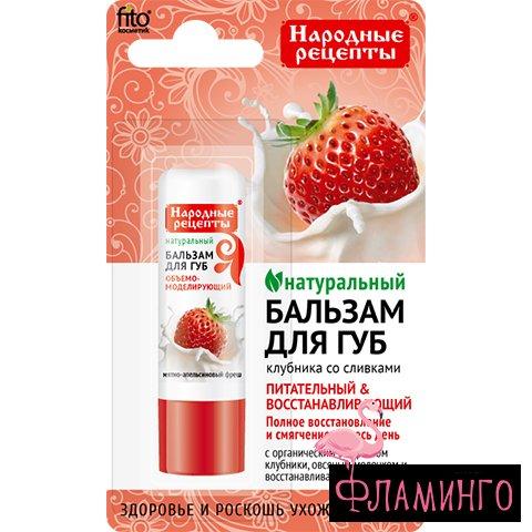 ФТ Бальзам НР для губ «Клубника со сливками» 4.5гр 1
