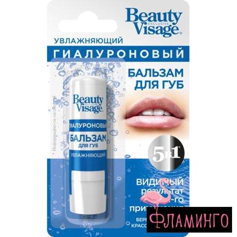 """ФТ Бальзам """"Beauty Visage"""" увлажняющий гиалуроновый для губ 3.6гр (24шт) 1"""