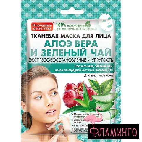 """ФТ Тканев.маска НР """"Алоэ-вера и зеленый чай""""(25шт) 1"""